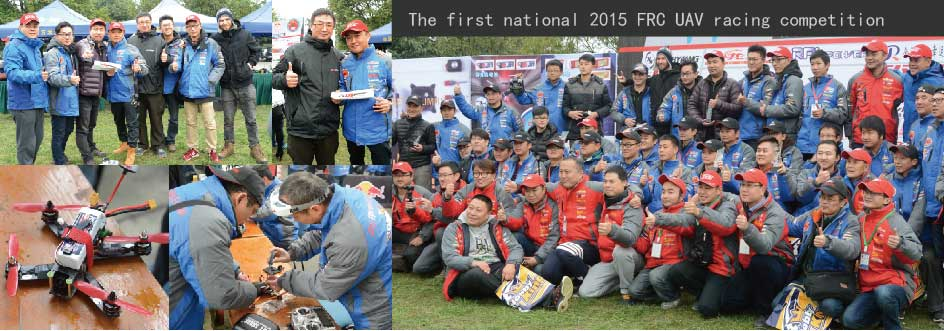 The first national 2015FRC UAV racing competition